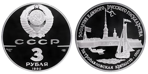 СССР 3 рубля 1990 ЛМД 500-летие единого русского государства – Петропавловская крепость