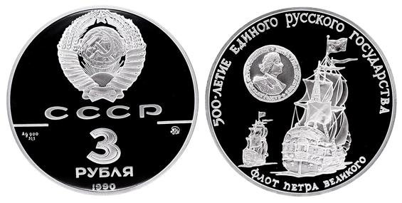СССР 3 рубля 1990 ММД 500-летие единого русского государства – Флот Петра Великого