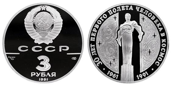 СССР 3 рубля 1991 ЛМД 30 лет первого полёта человека в космос – Памятник Ю. Гагарину