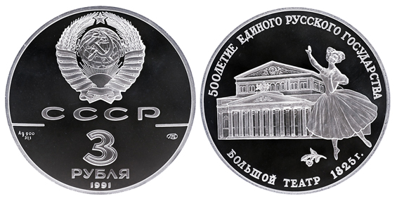 СССР 3 рубля 1991 ЛМД 500-летие единого русского государства – Большой театр