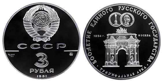 СССР 3 рубля 1991 ММД 500-летие единого русского государства – Триумфальная арка в Москве