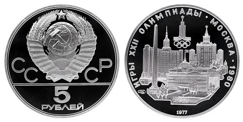 СССР 5 рублей 1977 ЛМД Игры XXII олимпиады в Москве 1980 - Киев