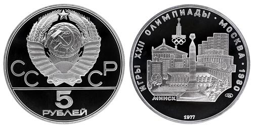 СССР 5 рублей 1977 ЛМД Игры XXII олимпиады в Москве 1980 - Минск