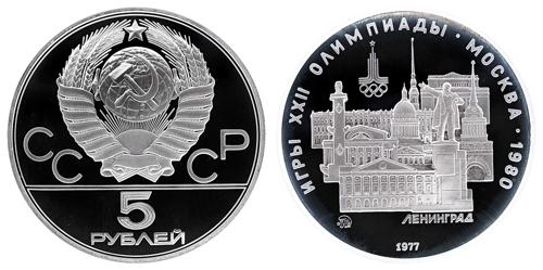 СССР 5 рублей 1977 ММД ЛМД Игры XXII олимпиады в Москве 1980 - Ленинград