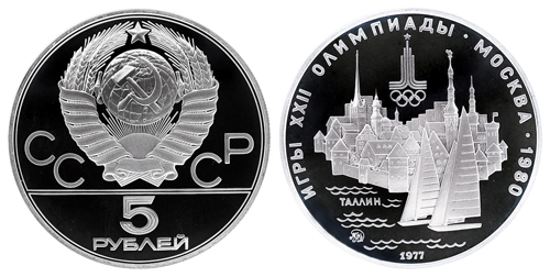 СССР 5 рублей 1977 ММД ЛМД Игры XXII олимпиады в Москве 1980 - Таллин