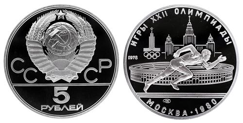 СССР 5 рублей 1978 ЛМД Игры XXII олимпиады в Москве 1980 - Бег