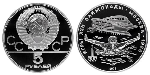СССР 5 рублей 1978 ЛМД Игры XXII олимпиады в Москве 1980 - Плавание