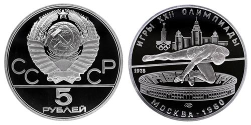СССР 5 рублей 1978 ММД ЛМД Игры XXII олимпиады в Москве 1980 - Прыжки в высоту