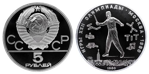 СССР 5 рублей 1980 ЛМД Игры XXII олимпиады в Москве 1980 - Городки