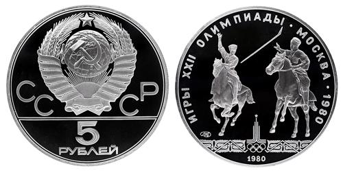 СССР 5 рублей 1980 ЛМД Игры XXII олимпиады в Москве 1980 - Игра Исинди