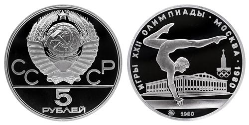 СССР 5 рублей 1980 ММД ЛМД Игры XXII олимпиады в Москве 1980 - Гимнастика