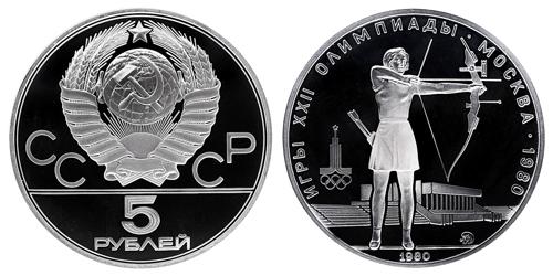СССР 5 рублей 1980 ММД ЛМД Игры XXII олимпиады в Москве 1980 - Стрельба из лука