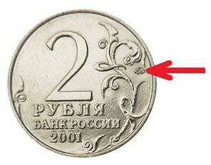 Значок монетного двора на юбилейных 2 рублях