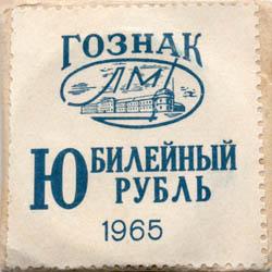 Конвертик от рубля 1965 20 лет победы