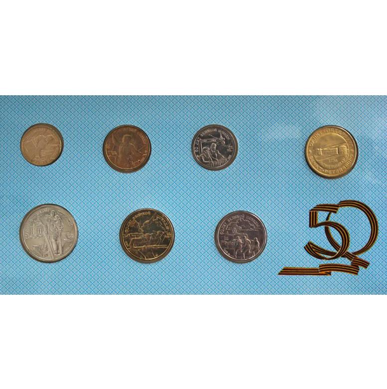 Набор монет 1995 ЛМД 50 лет Победы