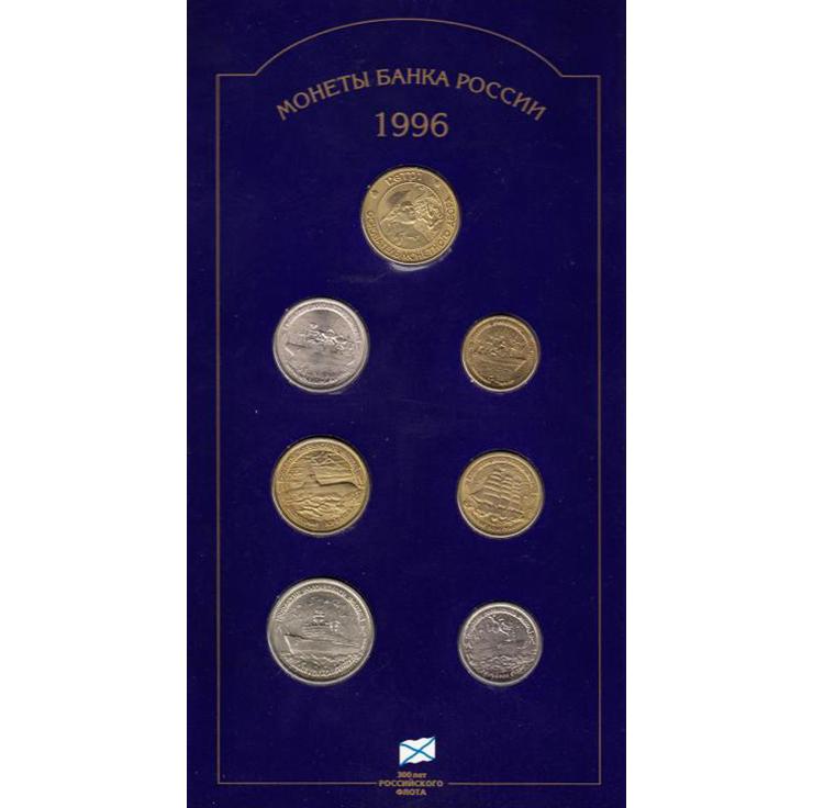 Набор монет 1996 ЛМД 300 лет Российскому флоту