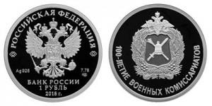 Россия Рубль 2018 СПМД 100 лет военным комиссариатам
