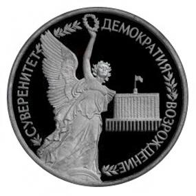 Россия 1 рубль 1992 ЛМД 1 год суверенитета России