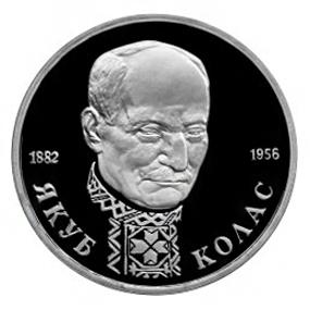 Россия 1 рубль 1992 ЛМД 110 лет со дня рождения Я. Коласа