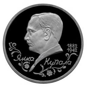 Россия 1 рубль 1992 ЛМД 110 лет со дня рождения Я. Купалы