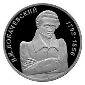 Россия 1 рубль 1992 ММД 200 лет со дня рождения Н. И. Лобачевского
