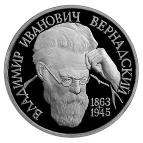 Россия 1 рубль 1993 ЛМД 130 лет со дня рождения В. И. Вернадского