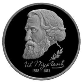 Россия 1 рубль 1993 ЛМД 175 лет со дня рождения И. С. Тургенева