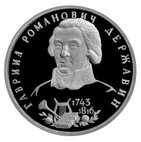 Россия 1 рубль 1993 ЛМД 250 лет со дня рождения Г. Р. Державина