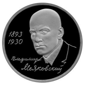 Россия 1 рубль 1993 ММД 100 лет со дня рождения В. В. Маяковского