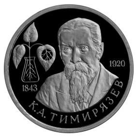 Россия 1 рубль 1993 ММД 150 лет со дня рождения К. А. Тимирязева