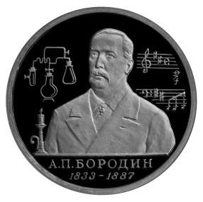 Россия 1 рубль 1993 ММД 160 лет со дня рождения А. П. Бородина