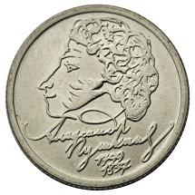 Россия 1 рубль 1999 200 лет со дня рождения А. Пушкина