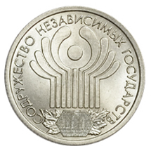 Россия 1 рубль 2001 СПМД 10 лет СНГ