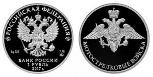 Россия 1 рубль 2017 ММД Вооруженные Силы - Мотострелковые войска — Эмблема