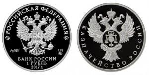 Россия 1 рубль 2017 ММД Казначейство России