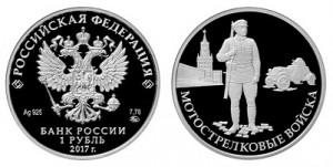 Россия 1 рубль 2017 ММД Мотострелковые войска — Красноармеец, Кремль