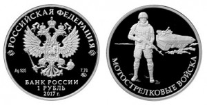 Россия 1 рубль 2017 ММД Мотострелковые войска — Современный солдат, БМП
