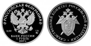Россия 1 рубль 2017 ММД Следственный комитет Российской Федерации