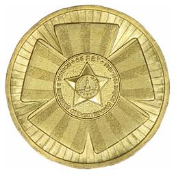 Россия 10 рублей 2010 СПМД 65 лет победы