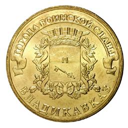 Россия 10 рублей 2011 СПМД Владикавказ