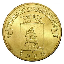 Россия 10 рублей 2011 СПМД Елец