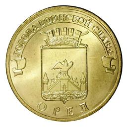Россия 10 рублей 2011 СПМД Орел