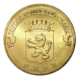 Россия 10 рублей 2011 СПМД Ржев