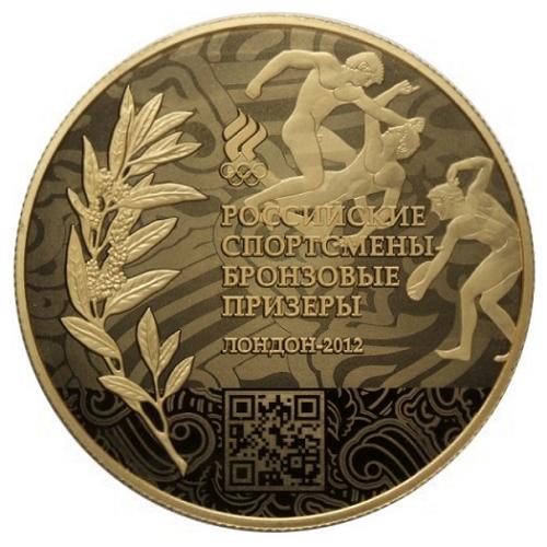 Россия 10 рублей 2014 ММД Российские спортсмены-чемпионы Олимпиады 2012 г. в Лондоне