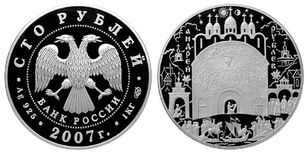 Россия 100 рублей 2007 СПМД Андрей Рублёв - Успенский собор во Владимире