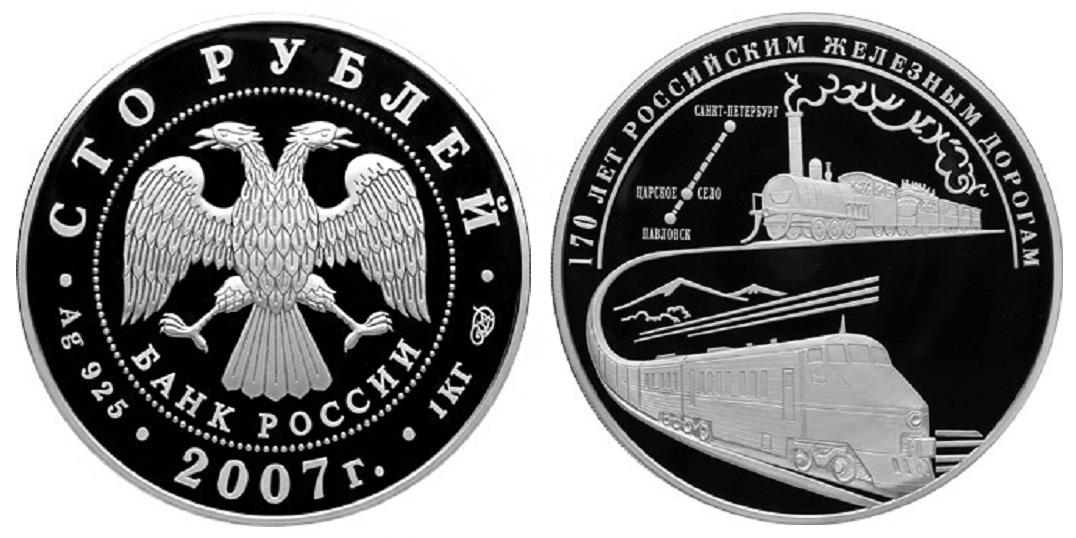 Россия 100 рублей 2007 СПМД 170 лет российским железным дорогам