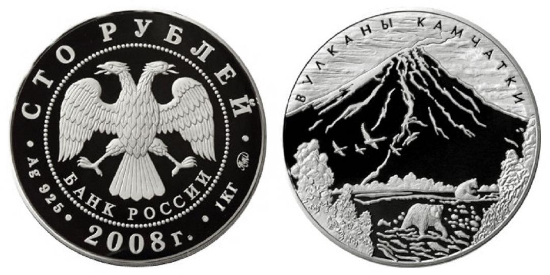 Россия 100 рублей 2008 ММД Вулканы Камчатки