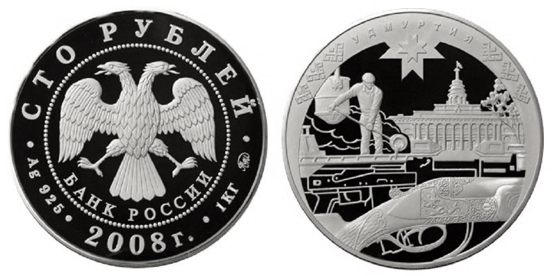 Россия 100 рублей 2008 ММД 450 лет вхождению Удмуртии в состав России