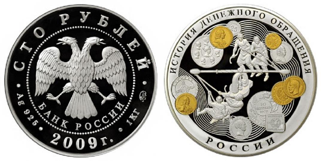 Россия 100 рублей 2009 ММД История денежного обращения России