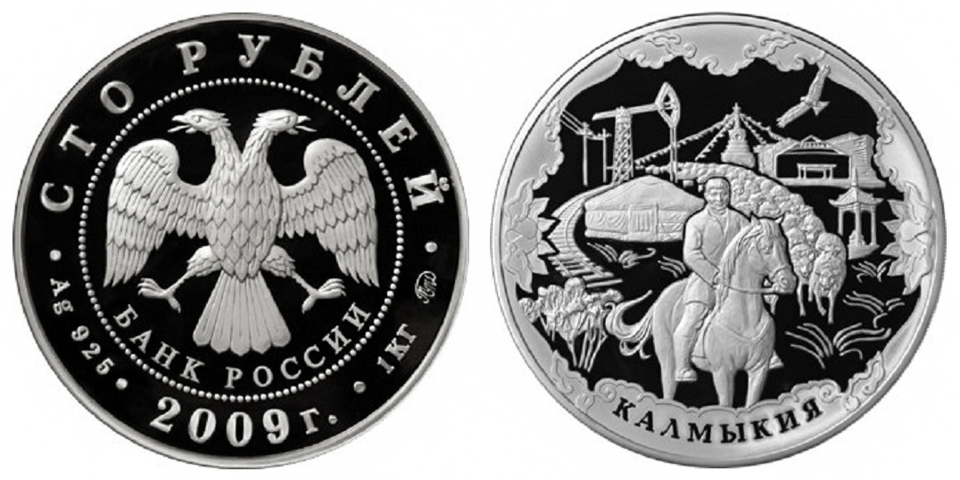 Россия 100 рублей 2009 ММД 400 лет вхождению Калмыкии в состав России
